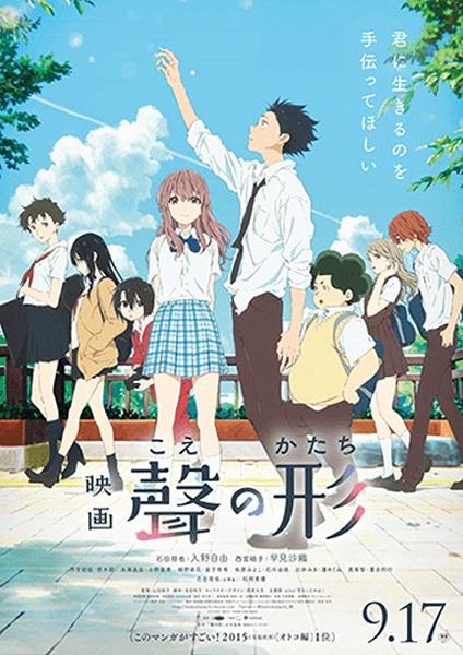 ABC Animation / Kodansha /Kyoto Animation / Pony Canyon / Quaras / Shochiku Company